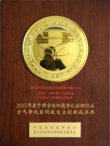 2015年国家室内净化行业创新成果奖