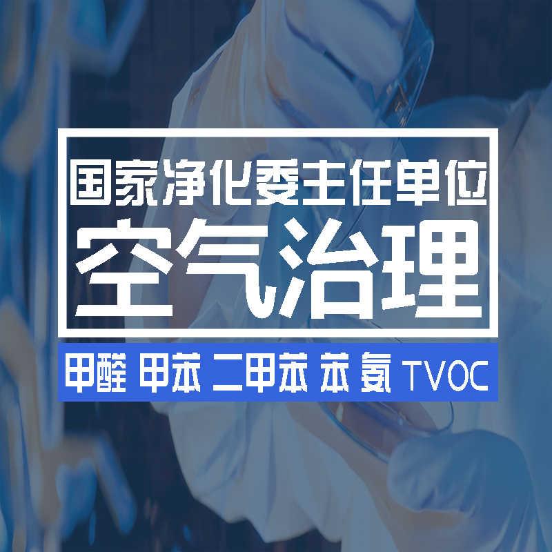 邯郸市乾祥环保室内除甲醛,装修污染治理,室内环境治理