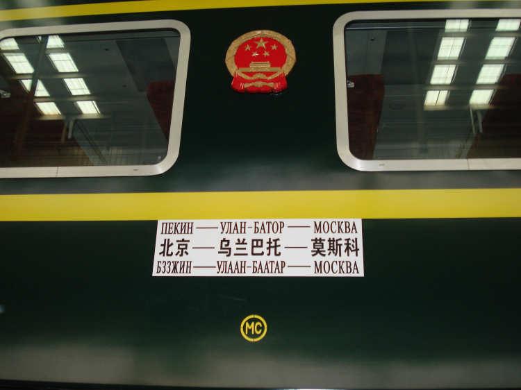出口莫斯科列车治理