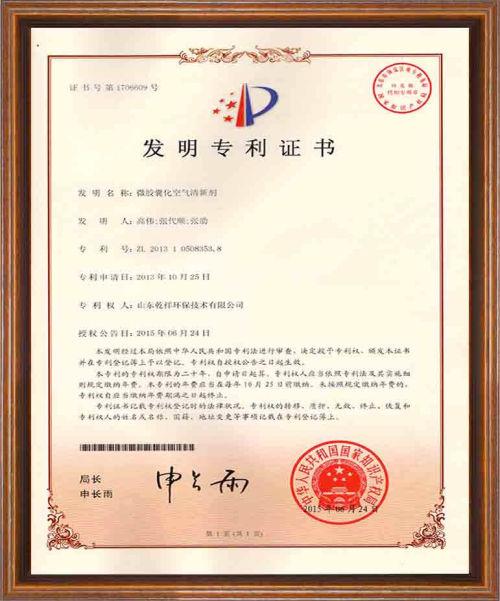 治理产品国家专利