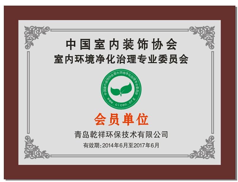 中国室内装饰业协会会员单位