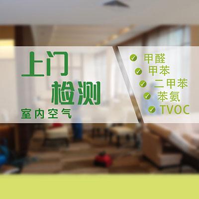 邯郸市乾祥环保室内甲醛检测,装修污染检测,室内环境检测