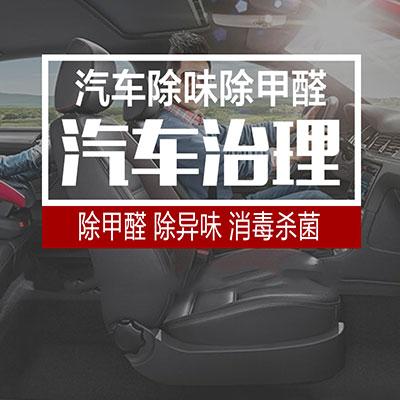 邯郸市乾祥环保汽车甲醛治理,车内异味清除,车内环境治理