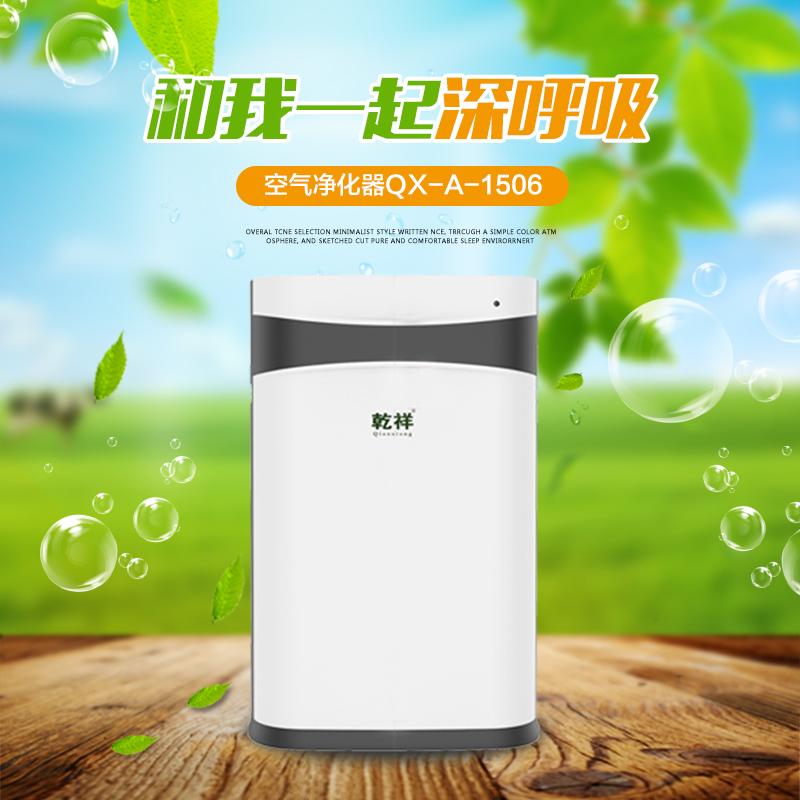 空气净化器QX-A-1506