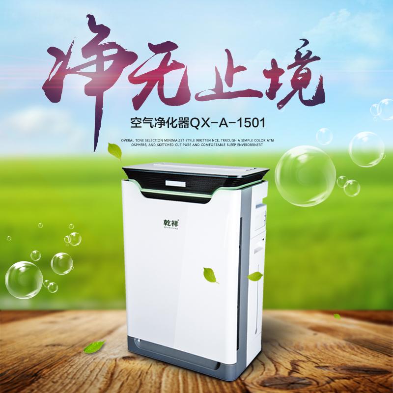 空气净化器QX-A-1501