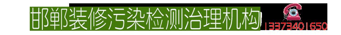 邯郸除甲醛,装修除异味,空气甲醛检测公司-邯郸市乾祥环保技术有限公司